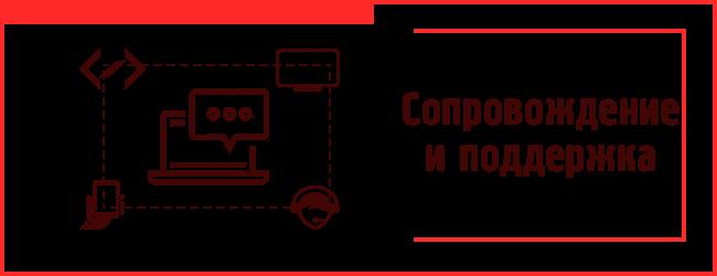 Техническая поддержка сайтов в Хабаровске